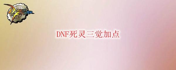 DNF死灵三觉加点