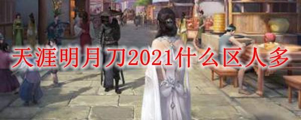 天涯明月刀2021什么区人多
