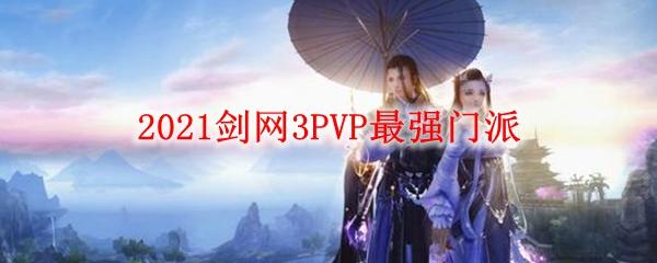 2021剑网3PVP最强门派