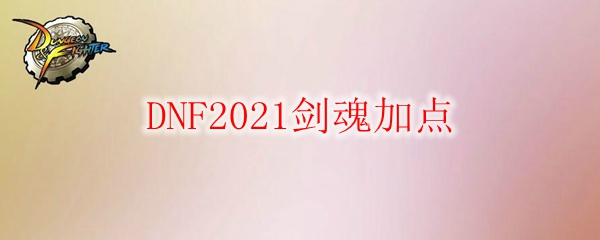 DNF2021剑魂加点