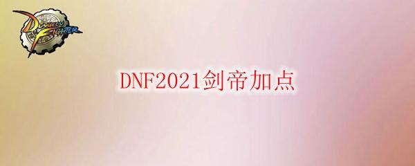 DNF2021剑宗加点