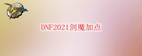DNF2021剑魔加点