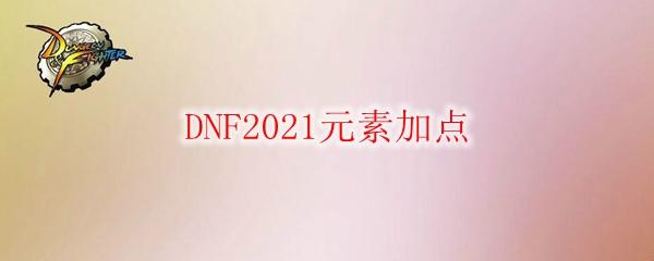 DNF2021元素加点