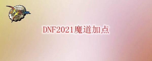 DNF2021魔道加点
