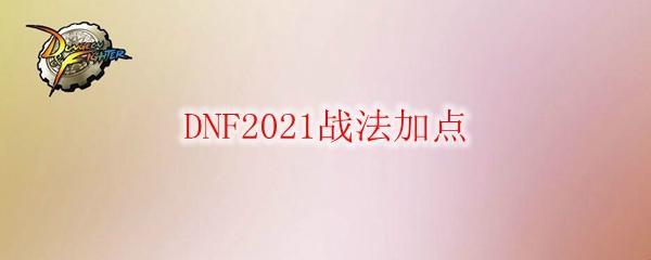 DNF2021战法加点