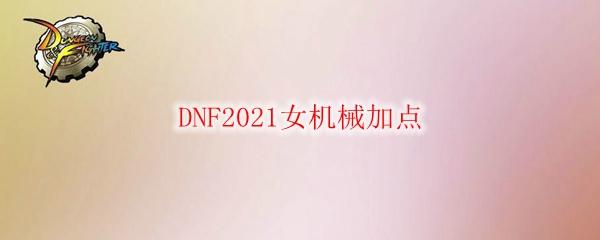 DNF2021女机械加点