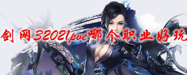 剑网3pve哪个职业好玩2021