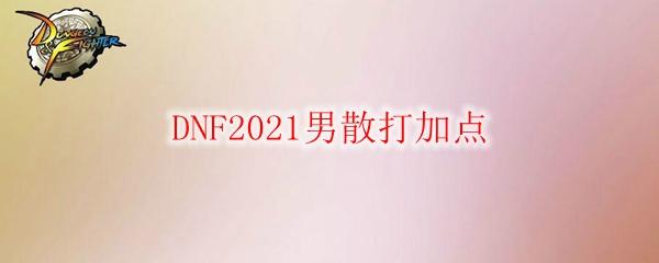 DNF2021男散打加点