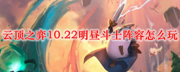 云顶之弈10.22明昼斗士阵容怎么玩