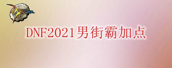 DNF2021男街霸加点