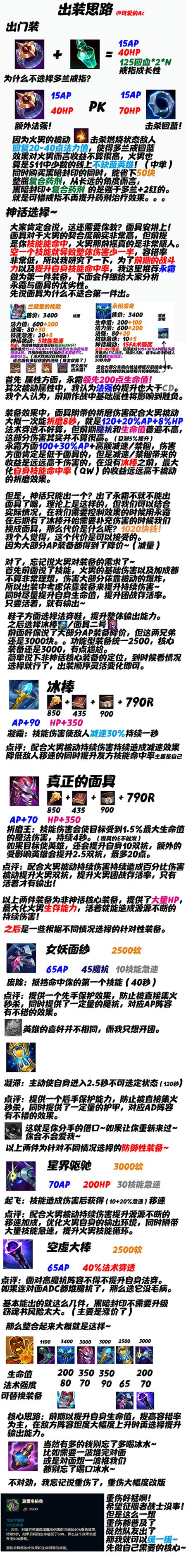 lol火男神话装备推荐