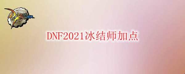 DNF2021冰结师加点