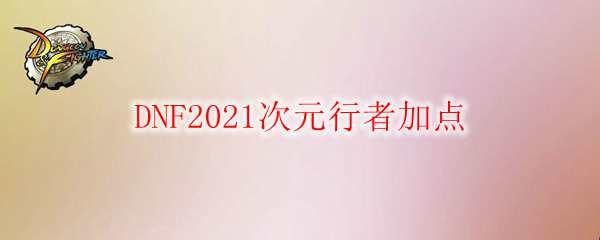 DNF2021次元行者加点