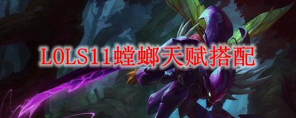 LOLS11螳螂天赋搭配