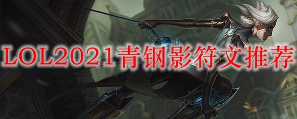 LOL2021青钢影符文推荐