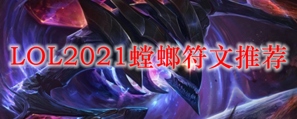 LOL2021螳螂符文推荐