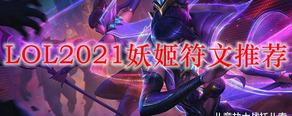 LOL2021妖姬符文推荐
