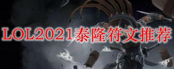 LOL2021男刀符文推荐