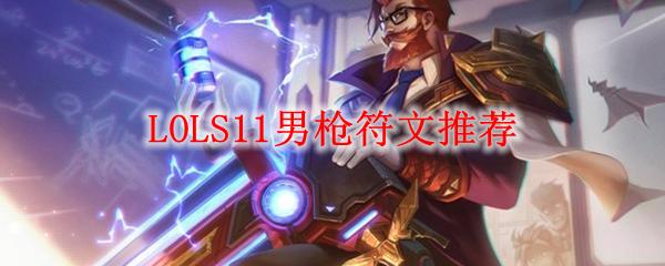 LOLS11男枪符文推荐