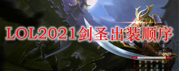 LOL2021剑圣出装顺序