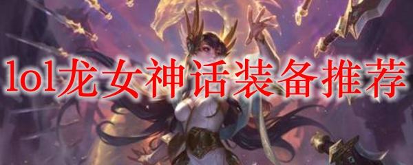 lol龙女神话装备推荐
