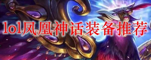 lol凤凰神话装备推荐