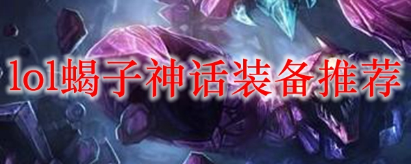 lol蝎子神话装备推荐