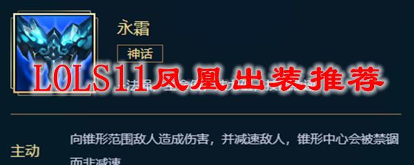 LOLS11凤凰出装推荐