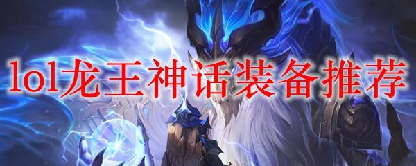 lol龙王神话装备推荐