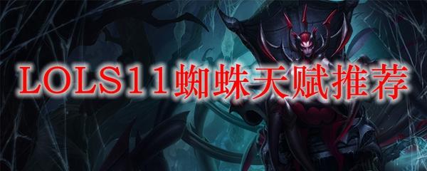 LOLS11蜘蛛天赋推荐