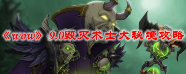 《魔兽世界》9.0毁灭术士大秘境攻略