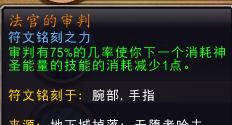 魔兽世界9.0惩戒骑核心橙推荐