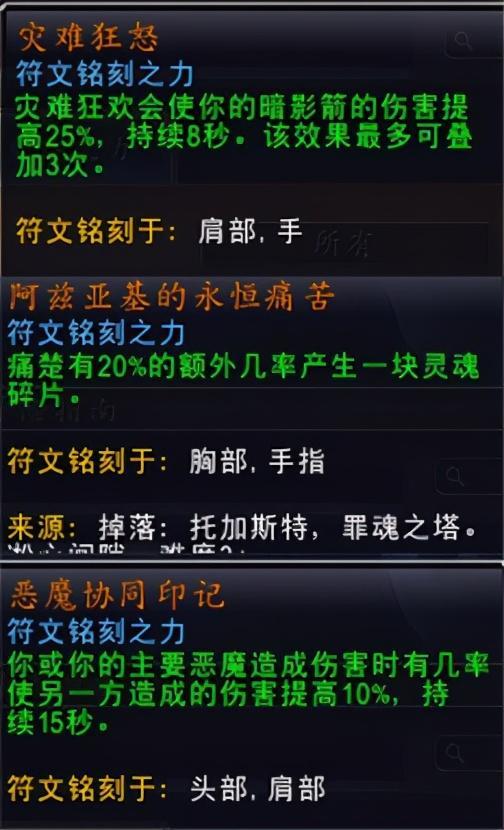 魔兽世界9.0痛苦术核心橙推荐