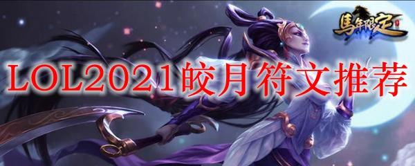 LOL2021皎月符文推荐