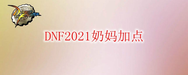 DNF2021奶妈加点