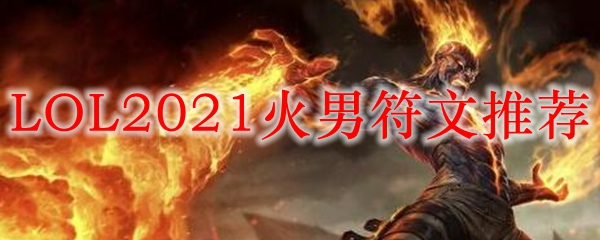 LOL2021火男符文推荐