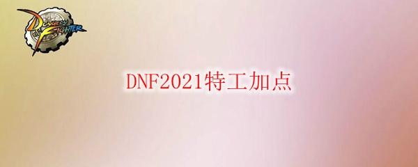 DNF2021特工加点