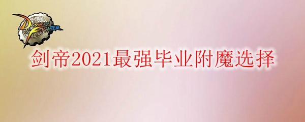 《DNF》剑帝2021最强毕业附魔选择