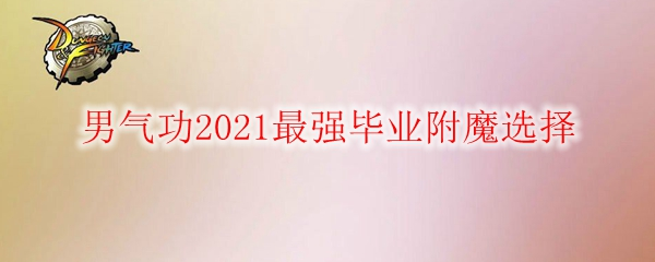 《DNF》男气功2021最强毕业附魔选择