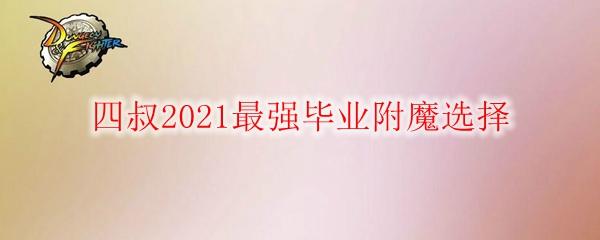 《DNF》四叔2021最强毕业附魔选择