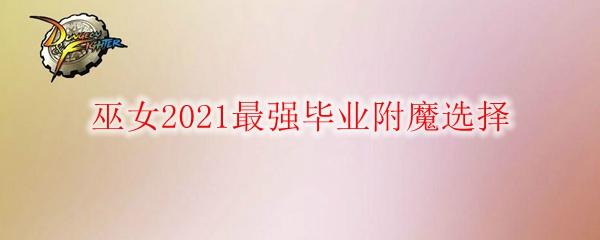 《DNF》巫女2021最强毕业附魔选择