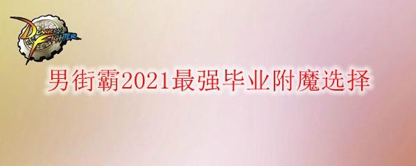 《DNF》男街霸2021最强毕业附魔选择