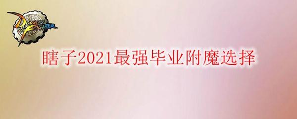《DNF》瞎子2021最强毕业附魔选择