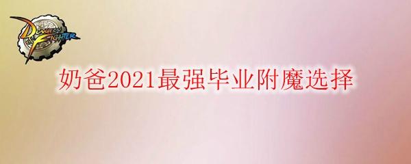 《DNF》奶爸2021最强毕业附魔选择