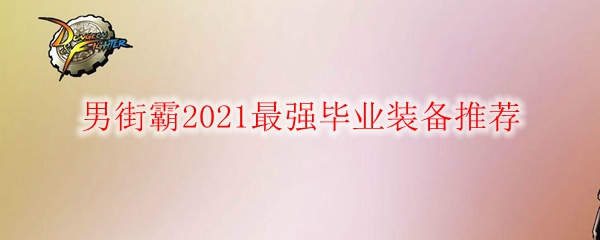DNF男街霸2021最强毕业装备推荐