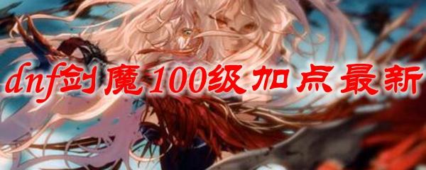 dnf剑魔100级加点最新