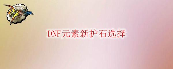 DNF元素新护石选择