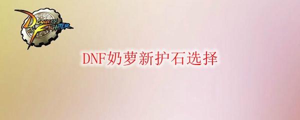 DNF小魔女新护石选择