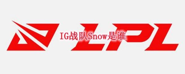 IG战队Snow是谁