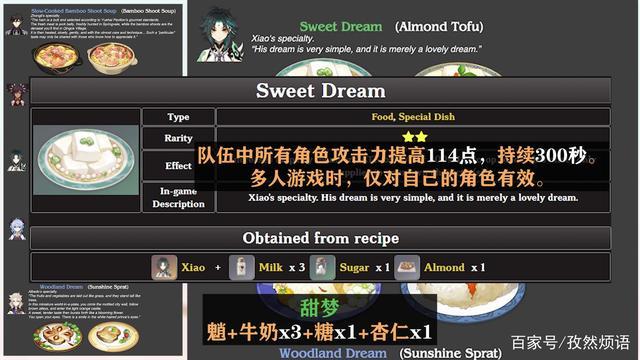 原神魈特殊料理甜梦怎么做
